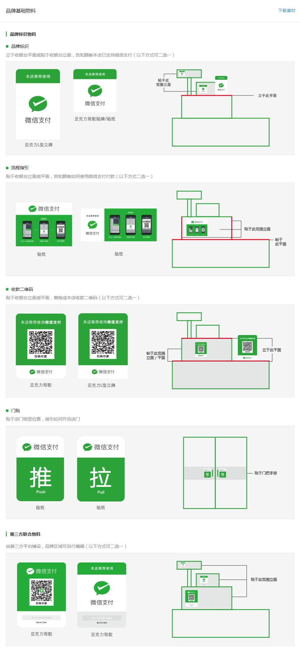 设计指引 - 微信支付.png