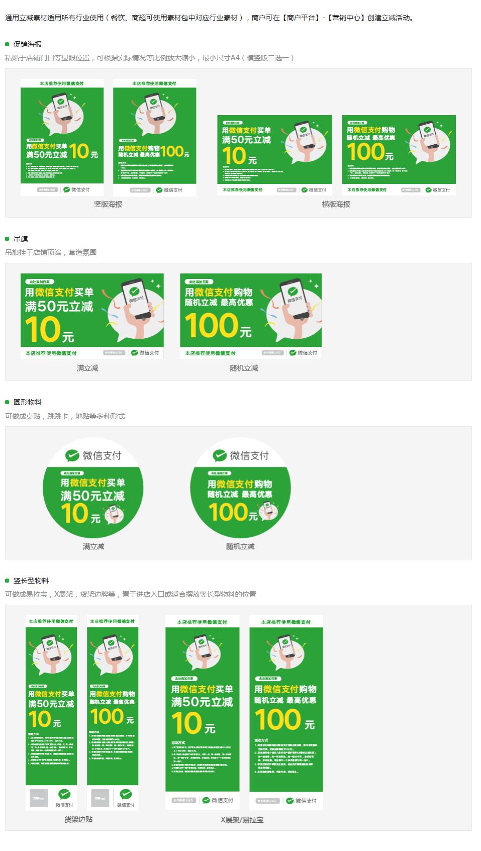 立减优惠 - 微信支付.png